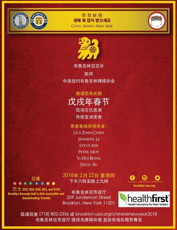 Chinese-NY-2018._part2-791x1024